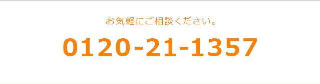 0120-21-1357