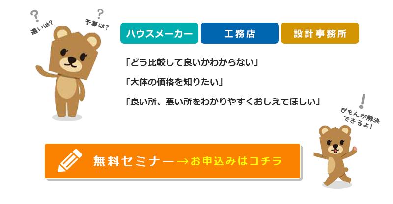 比較勉強会→お申込みはコチラ【無料】