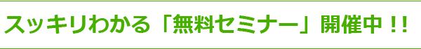 スッキリわかる「比較勉強会」開催中!!