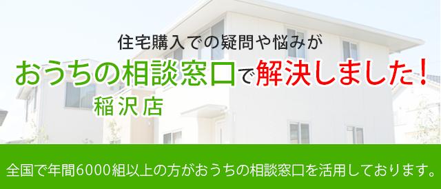 住宅購入での疑問や悩みがお家の相談窓口で解決しました!